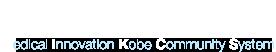 MICKS | 生命医学イノベーション創出人材養成センター Medical innovation Kobe Community System